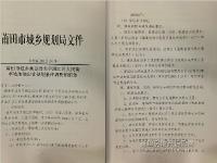 规划局文件1