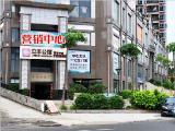 立丰公馆营销中心
