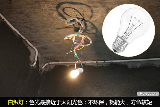 又叫做电灯泡,它的工作原理是电流通过灯丝(钨丝,熔点达3000多摄氏度)时产生热量,螺旋状的灯丝不断将热量聚集,使得灯丝的温度达2000摄氏度以上,灯丝在处于白炽状态时,就象烧红了的铁能发光一样而发出光来。灯丝的温度越高,发出的光就越亮。故称之为白炽灯。 优点:光源小、具有种类极多的灯罩形式;通用性大,彩色品种多、具有定向、散射、漫射等多种形式;能用于加强物体立体感、白炽灯的色光最接近于太阳光色。 缺点:不环保是最大的缺点,使用白炽灯的时候有95%的电能都耗费在了加热上,只有5%的电能才是真正转换成能见