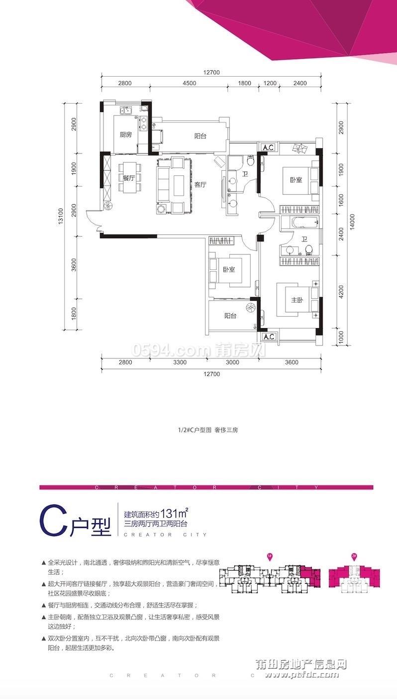1-2# C户型