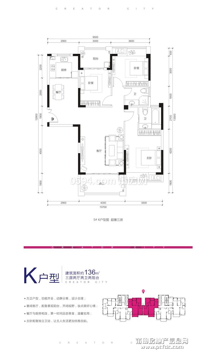 3# K户型