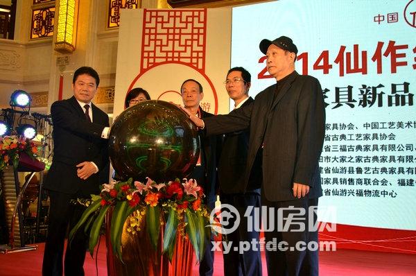 快讯:2014仙作红木文化周暨家具新品发布会开幕