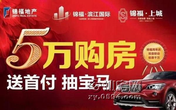 锦福滨江国际20—1600m2独立沿街旺铺预约启动 - 楼盘