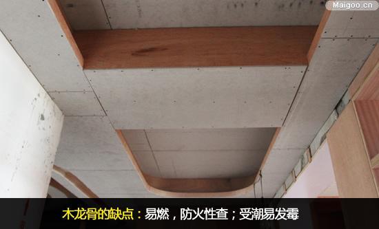 因此目前大部分客厅,餐厅吊顶还采用木龙骨