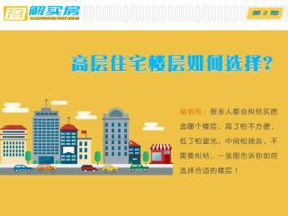 图解买房02期:莆田高层住宅楼层如何选择?