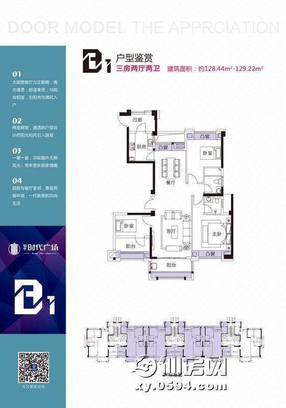 2#楼B1