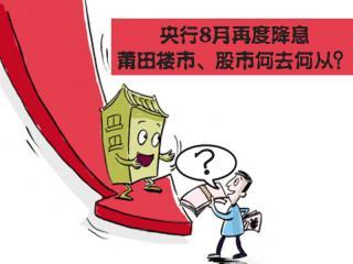 央行8月再度降息,莆田楼市、股市何去何从?
