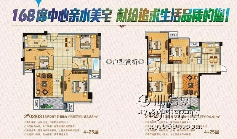 锦福家园户型图