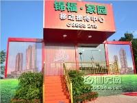 锦福家园营销中心