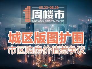 05.23-05.29一周楼市:城区版图扩围 市区购房价值惹争议