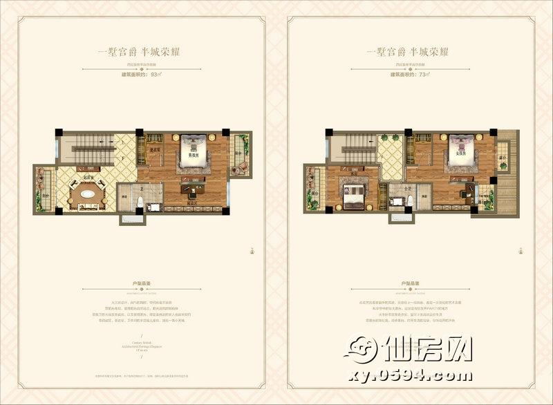 0905D2户型折页_1-5