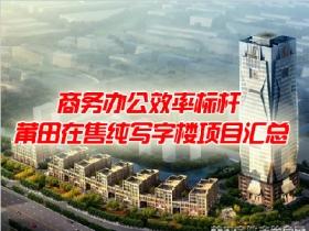商务办公效率标杆 莆田在售纯写字楼项目汇总
