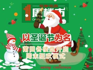 12.19-12.25一周楼市:以圣诞节为名 莆田各楼盘开启周末狂欢模式