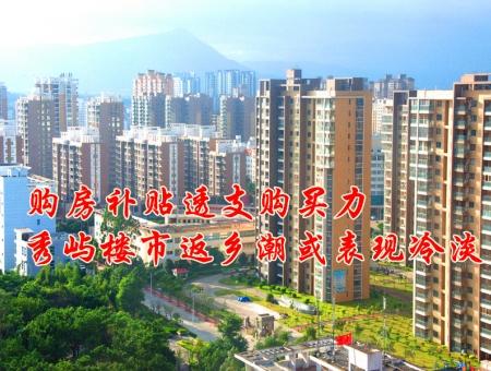 购房补贴透支购买力 秀屿楼市返乡潮或表现冷淡