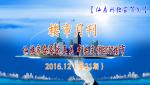 楼市月刊:仙游房企备战年关 中央定调2017楼市
