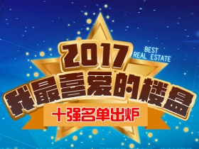"""实至名归 2017年莆房网""""人气楼盘""""十强名单出炉"""
