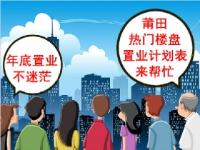 年底置业不迷茫 莆田热门楼盘置业计划表来帮忙