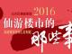专题:2016仙游楼市那些事 市场、政策、楼盘