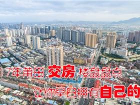 2017年莆田交房楼盘盘点 让你早日拥有自己的家