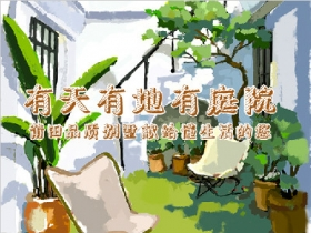 有天有地有庭院 莆田品质别墅献给懂生活的您