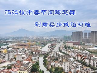 涵江楼市春节闻鸡起舞 刚需今年买房或陷两难