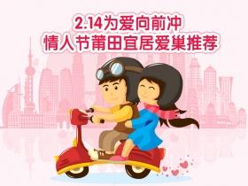 2.14为爱向前冲 情人节莆田宜居爱巢推荐