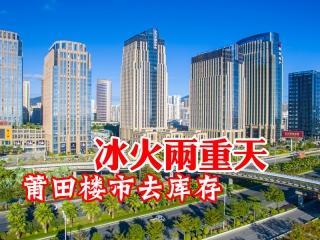 """冰火两重天 莆田楼市商业去库存""""尾大甩不掉"""""""