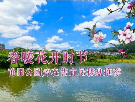 春暖花开时节 莆田公园旁在售宜居楼盘推荐