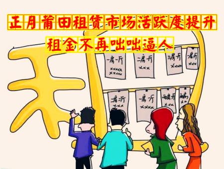 正月莆田租赁市场活跃度提升 租金不再咄咄逼人