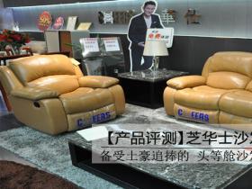 头等舱就是不一般,超级舒服!莆田恒向建材芝华士头等舱沙发E-8251M沙发评测