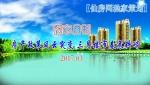 """房产政策风云突变 三月仙游楼市现""""倒春寒"""""""