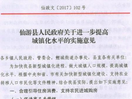 重磅:仙游再出购房补贴政策 住宅补贴300元/㎡