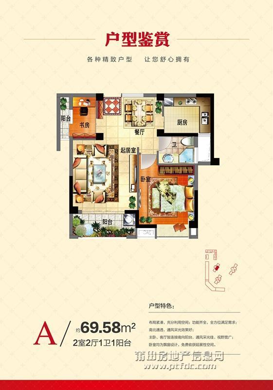 万信星城-莆田单身公寓和两房户型盘点