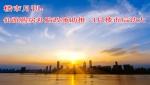 楼市月刊:仙游购房补贴政策助推 4月楼市后劲大