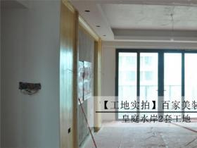 【百家美装饰】探皇庭水岸2套工地,从细节看专业装修公司如何施工!