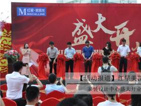 莆田红星美凯龙家装设计中心盛大开业