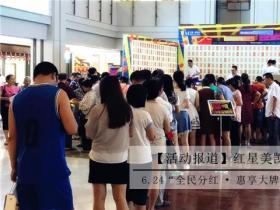 """莆田红星美凯龙6.24""""全民分红 惠享大牌""""活动完满落幕!"""