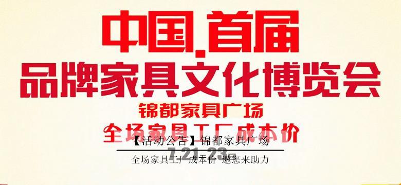 锦都家具广场品牌博览会邀您助力,千元礼品免费送啦!