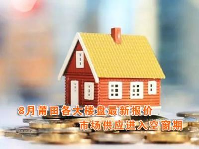 8月莆田各大楼盘最新报价 市场供应进入空窗期