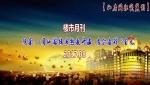 """观察:8月仙游楼市热度升温 房企备战""""金九"""""""