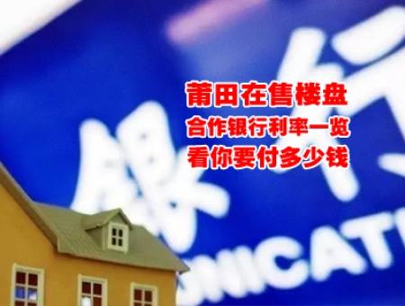 莆田在售楼盘合作银行利率一览 看你要付多少钱
