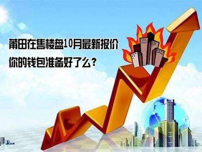 莆田在售楼盘10月最新报价 你的钱包准备好了么?