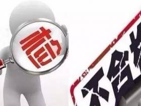 广东抽检36批次燃气灶具、热水器不合格 寒冷季节需防一氧化碳中毒