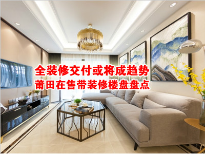 全装修交付或将成趋势 莆田在售带装修楼盘推荐