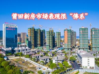 """劲销、售罄成过去式 莆田新房市场表现很""""佛系"""""""