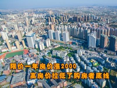 限价一年房价涨2000 高房价拉低了购房者底线