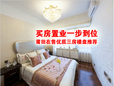 买房置业一步到位 莆田在售优质三房楼盘推荐