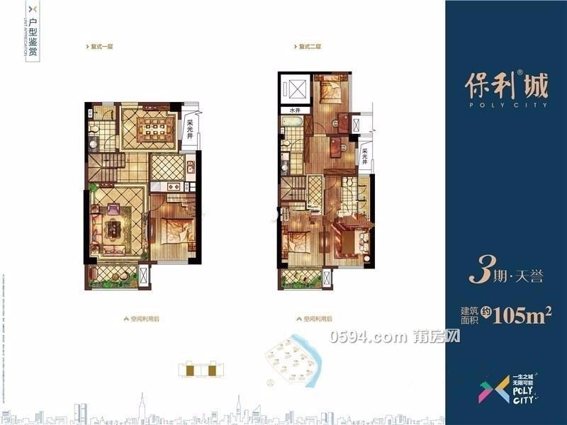 涵江保利城复式楼中楼赠送40平面积毛坯四房-