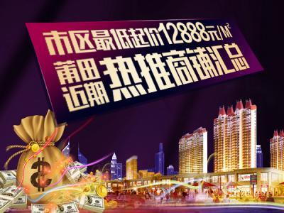 澳门十大正规赌博网站最低起价12888元/㎡ 莆田近期热推商铺汇总