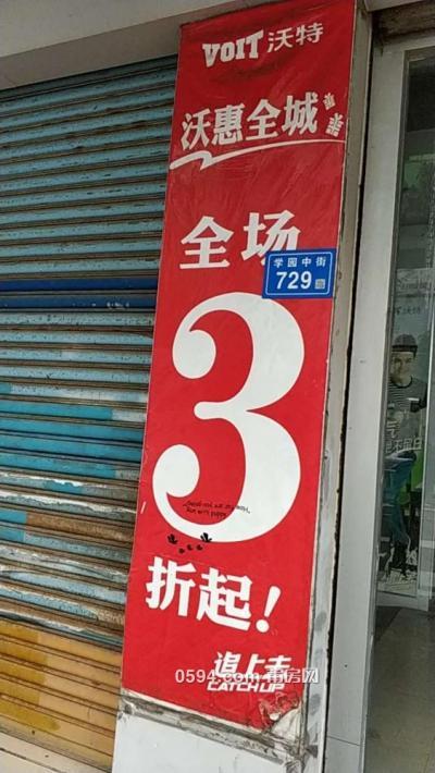 荔城区三信电子城学园中街商铺(店面)招租-莆田租房